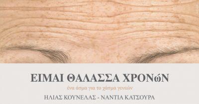 «Είμαι Θάλασσα Χρονών – Ένα άσμα για το χάσμα γενεών» στο Λιθογρφαφείον