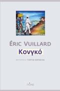 Éric Vuillard – «Κονγκό»