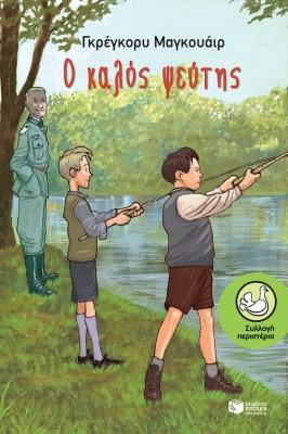 o-kalos-pseutis