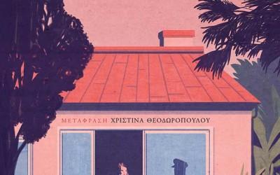 Μαρσέλα Σερράνο – «Ο κήπος της δόνια Αμέλια»