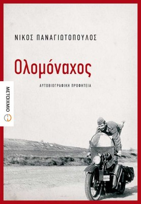 olomonaxos-panagiotopoulos-nikos