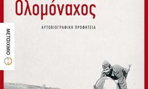Νίκος Παναγιωτόπουλος – «Ολομόναχος»