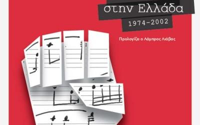 Μυζάλης Γιώργος – «Το πολιτικό τραγούδι στην Ελλάδα»