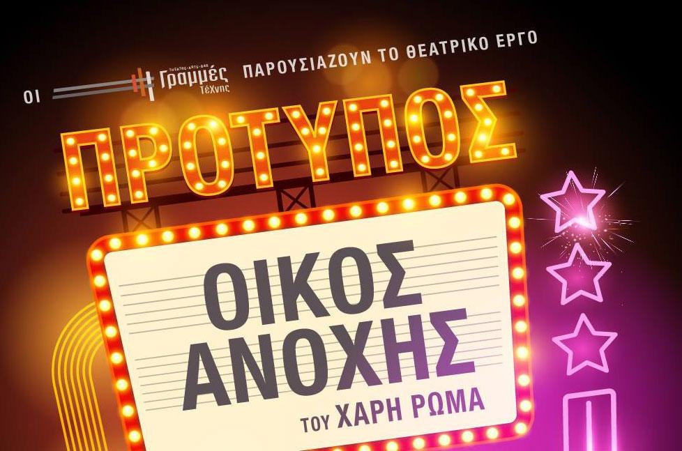 proteipos-oikos-anoxis-grammes-texnis-patra