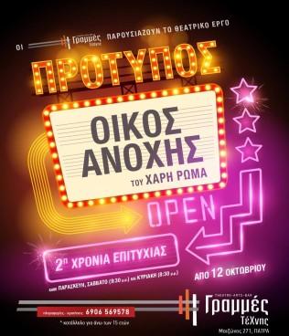 protypos-oikos-anoxis-grammes-texnis-patra2