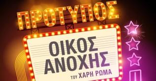 protypos-oikos-anoxis-patra-grammes-texnis