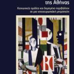 thomas-maloutas-i-koinoniki-geografia-tis-athinas