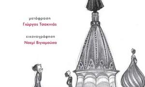 Νικολάι Γκόγκολ – «Το παλτό»