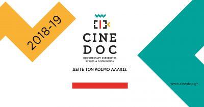 Το CineDoc ξεκινάει τις προβολές του στην Πάτρα!