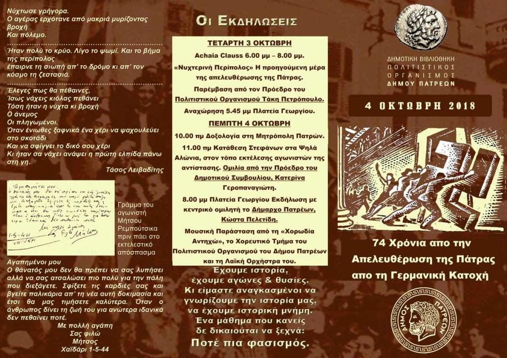 xroniko-apeleutherosis-patras3