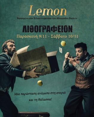 Lemon-στο-Λιθογραφείο---Poster1