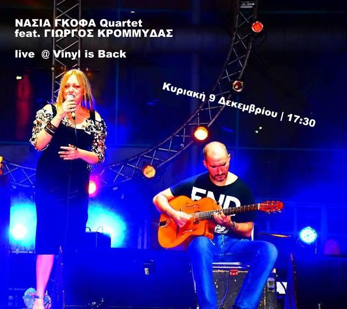 NASIA GOFA QUARTET feat. G. KROMMYDAS Banner