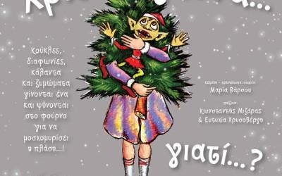 Χριστούγεννα Γιατί? – Χριστουγεννιάτικη παιδική παράσταση στις Γραμμές ΤέΧνης