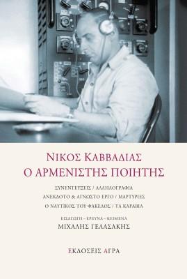 GELASAKHS_KAVADIAS_ARMENISTHS1