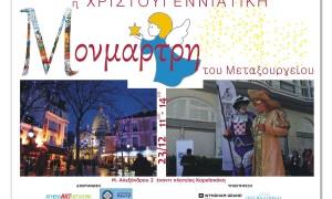Χριστουγεννιάτικη Mονμάρτρη του Μεταξουργείου από το «Μικρό Παρίσι των Αθηνών»