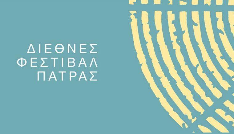 Διεθνές Φεστιβάλ Πάτρας 2020 | Το πρόγραμμα των εκδηλώσεων