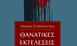 «Θανατικές Εκτελέσεις στην Πάτρα» – Παρουσίαση του βιβλίου του Τάσσου Σταθόπουλου στον Δικηγορικό Σύλλογο Πατρών