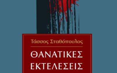 «Θανατικές εκτελέσεις στην Πάτρα». Παρουσίαση του νέου βιβλίου του Τάσσου Σταθόπουλου