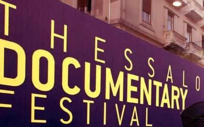 Το 21ο Φεστιβάλ Ντοκιμαντέρ Θεσσαλονίκης περιμένει τις ταινίες σας!