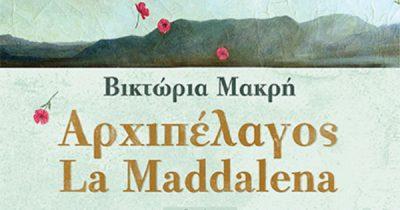Βικτώρια Μακρή «Αρχιπέλαγος La Maddalena»