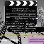 seminario-istorias-kai-skinotheasias-patra-nea-afisa-+-kane-to