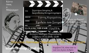 Σεμινάριο Ιστορίας και Σκηνοθεσίας Κινηματογράφου στην Πάτρα από το «Σχολείο του Σινεμά»