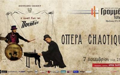 «Η κρυφή ζωή των ποιητών» – Οι Opera Chaotique στην Πάτρα