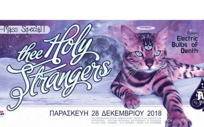 """Οι """"Thee Holy Strangers"""" επιστρέφουν στο An Club για την καθιερωμένη χριστουγεννιάτικη συναυλία τους!"""