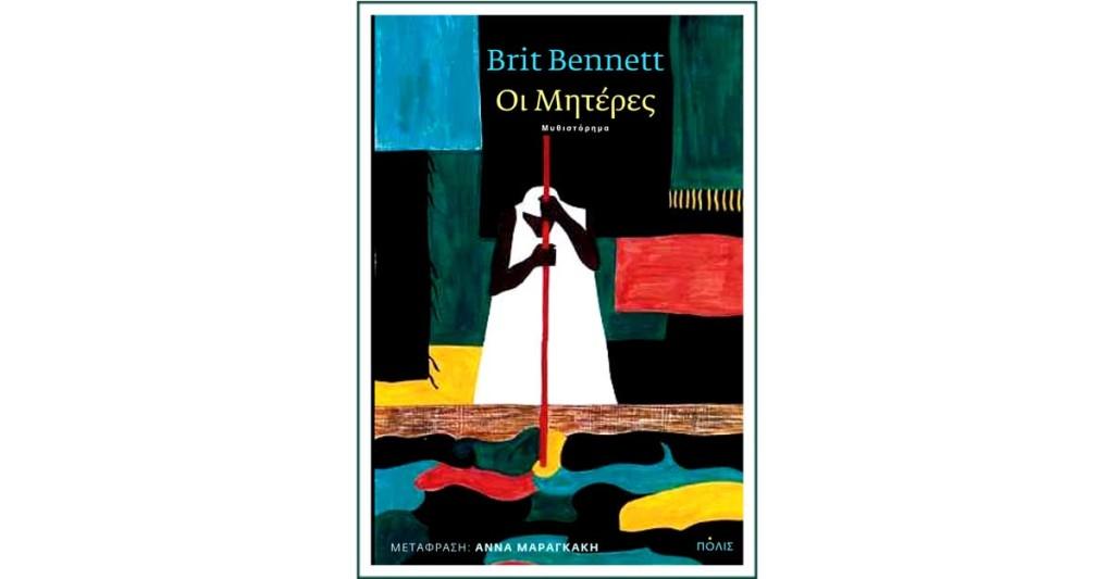 Brit-Bennett-Οι-μητέρες_ex-(2)