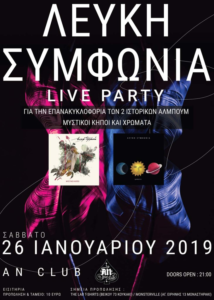 LEFKI_SYMFONIA_AN_Club_POSTER_for_online