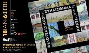 «Φιλοτελισμός και Συναίσθημα έγιναν Τέχνη» – Έκθεση ζωγραφικής του Νίκου Αργύρη στο Ίδρυμα Μιχάλης Κακογιάννης