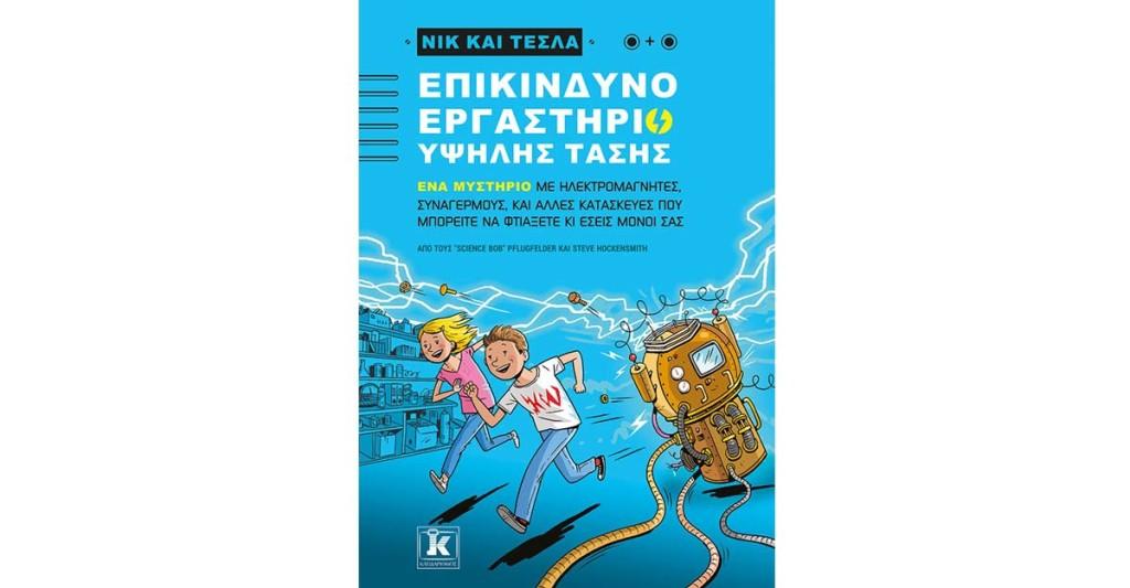nik-k-tesla-epikindyno-ergasthrio-ypsilis-tasis-fb