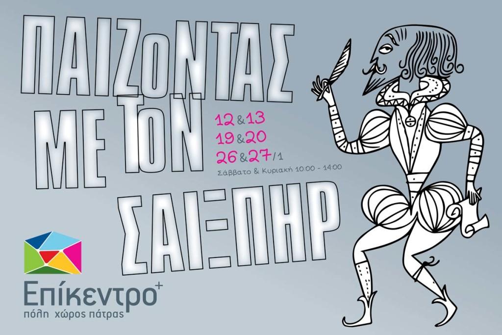 paizontas-me-ton-shakespeare(1)_ΝΕΟ2