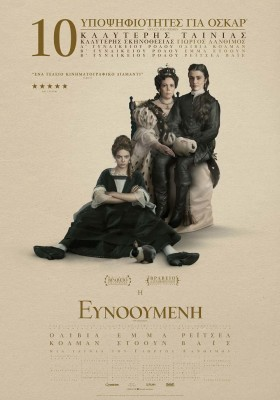 the-favourite-poster-oscars_1581_107713243