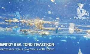 #zeroplastic – Εκστρατεία ευαισθητοποίησης για τη ρύπανση από πλαστικά και μικροπλαστικά στις ελληνικές θάλασσες