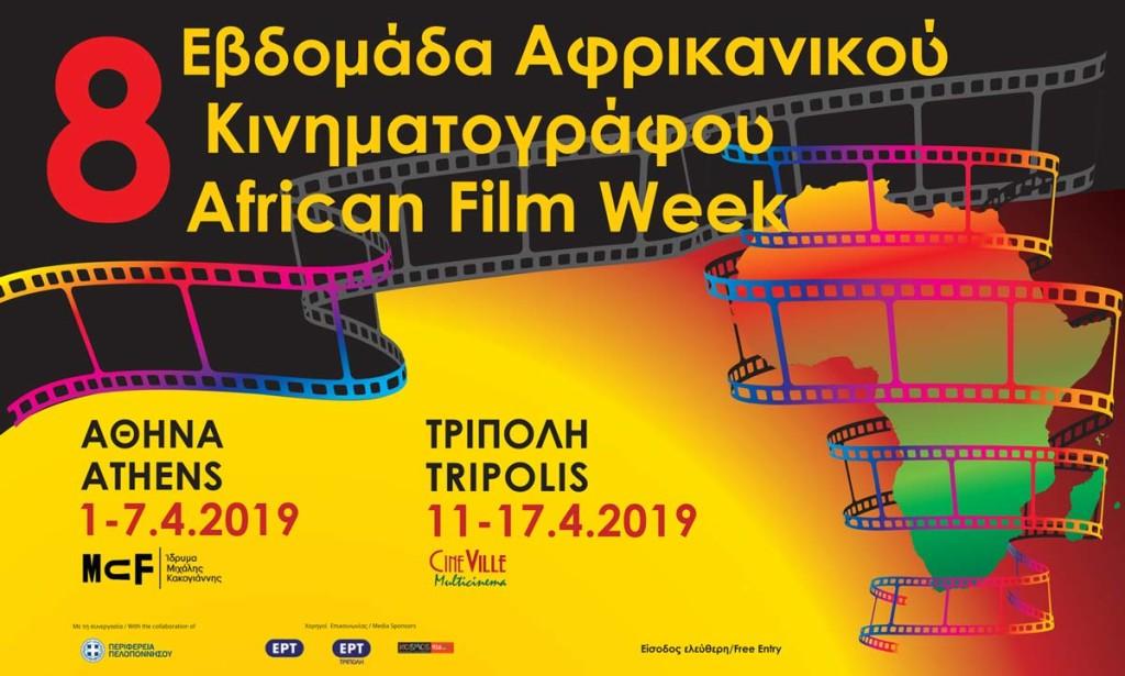 AFRIACN_FILM_WEEK
