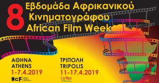 AFRIACN_FILM_WEEK2