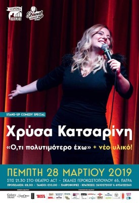 STAND-UP-COMEDY-_-ΘΕΑΤΡΟ-ACT-POSTER