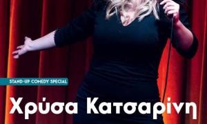 Χρύσα Κατσαρίνη | stand-up comedy στο θέατρο act