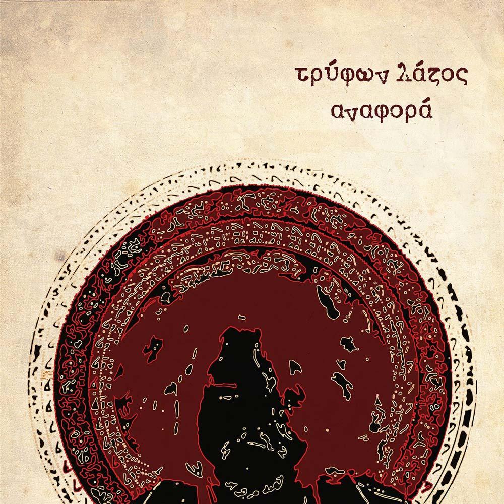 Treefon-Lazos-_-Anafora-Front-Cover-email