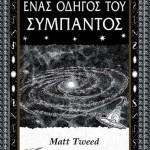 Tweed-cosmos