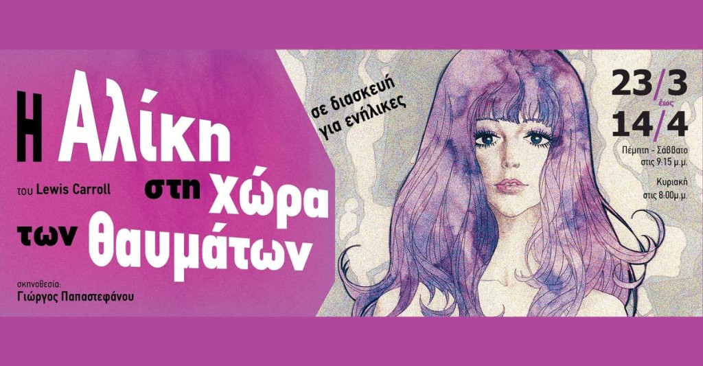 aliki-sti-xwra-thaymatwn-epikedro