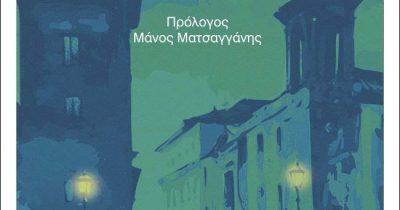 Italo Calvino «H μέρα ενός εκλογικού αντιπροσώπου»