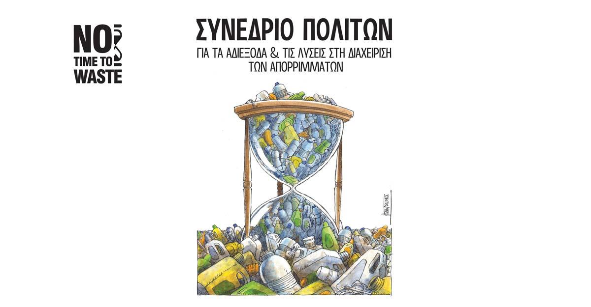 NotimetoWaste-synedrio