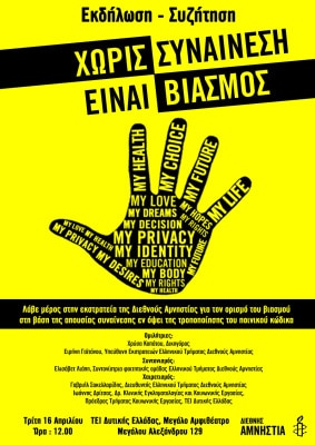 Poster-Patra-teliko-(1)-(1)