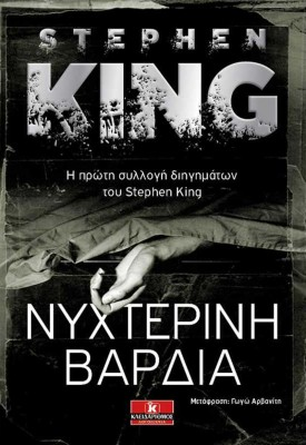 Stephen-King-nyxterini-vardia