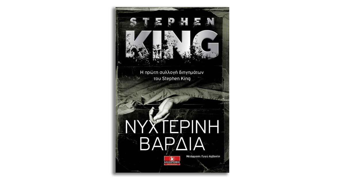 Stephen-King-nyxterini-vardia-fb