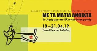me-ta-matia-anoixta-2019