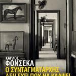 o-syntagmatarxis-den-exei-pou-na-klapsei