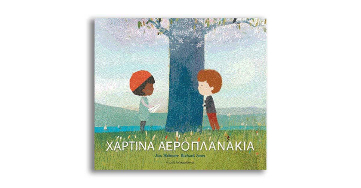 xartina-aeroplanakia-fb